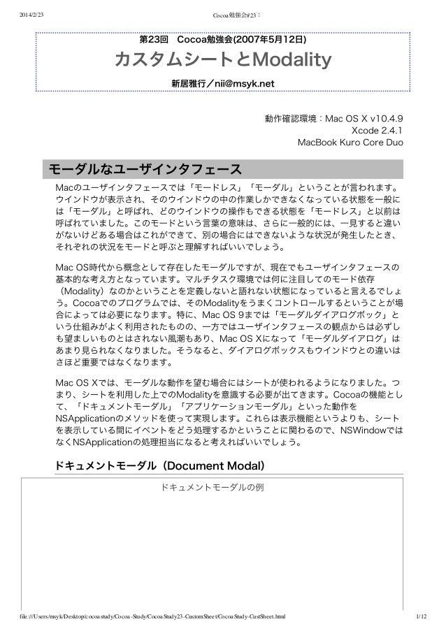 2014/2/23  Cocoa  #23  file:///Users/msyk/Desktop/cocoastudy/Cocoa-Study/CocoaStudy23-CustomSheet/CocoaStudy-CustSheet.htm...