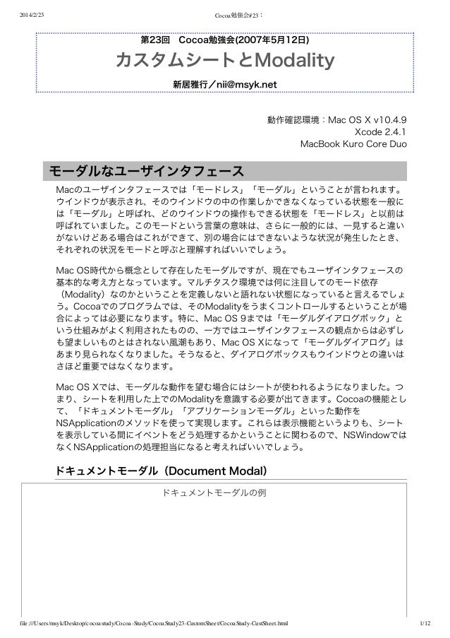 Cocoa勉強会#23-カスタムシートとModality