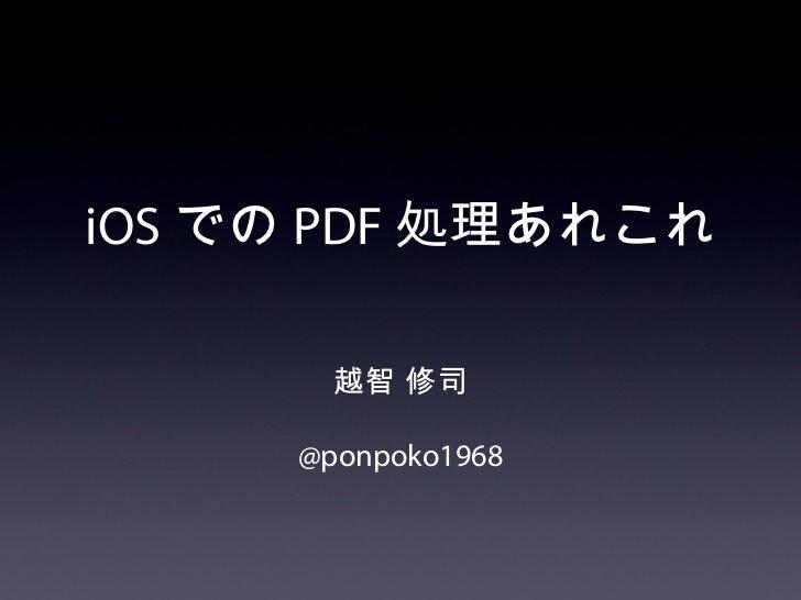 iOS での PDF 処理あれこれ       越智 修司     @ponpoko1968