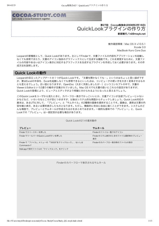 2014/2/23  Cocoa  #27  QuickLook  file:///Users/msyk/Desktop/cocoastudy/Cocoa-Study/CocoaStudy_QL-msyk/index.html  1/13