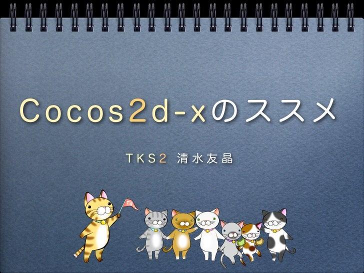 Cocos2d-xのススメ    TKS2 清水友晶