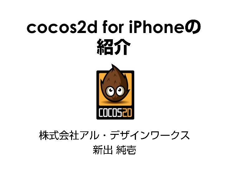 cocos2d for i Phoneの紹介