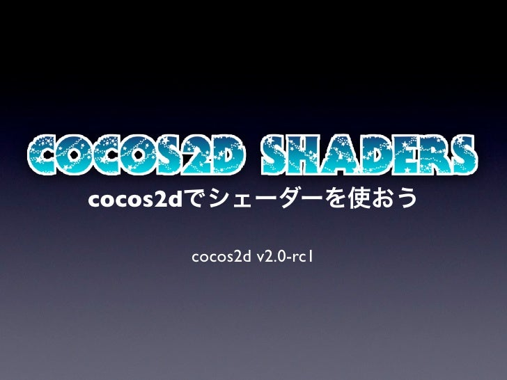 Cocos2d Shaders