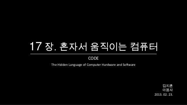 17 장. 혼자서 움직이는 컴퓨터                          CODE   The Hidden Language of Computer Hardware and Software                  ...