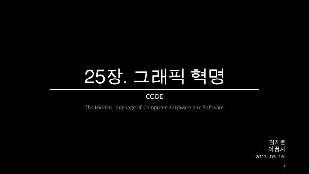 25장. 그래픽 혁명                       CODEThe Hidden Language of Computer Hardware and Software                               ...