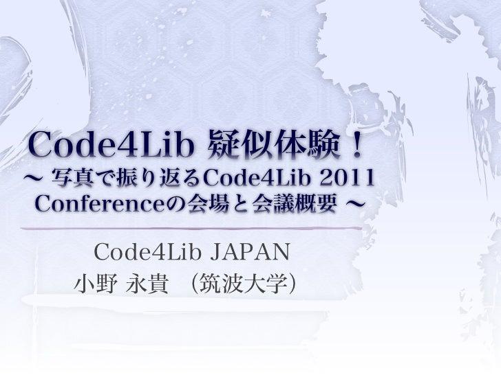 Code4Lib 2011 参加報告会 ONO Haruki