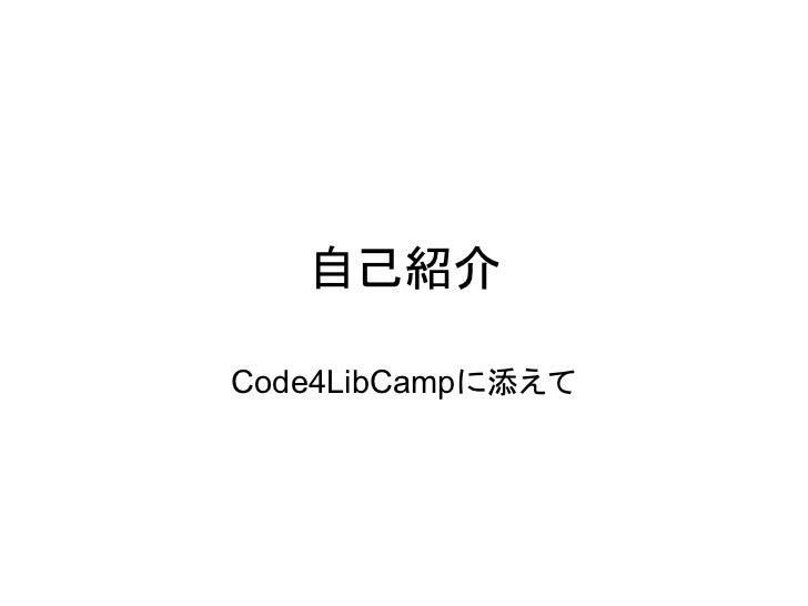 自己紹介Code4LibCampに添えて