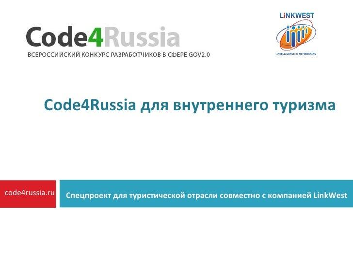 Code4Russia для внутреннего туризмаcode4russia.ru   Спецпроект для туристической отрасли совместно с компанией LinkWest