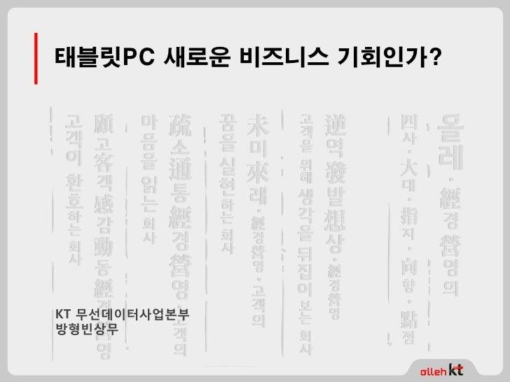 태블릿PC 새로운 비즈니스 기회인가?KT 무선데이터사업본부방형빈상무
