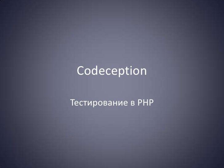 Codeception Introduction