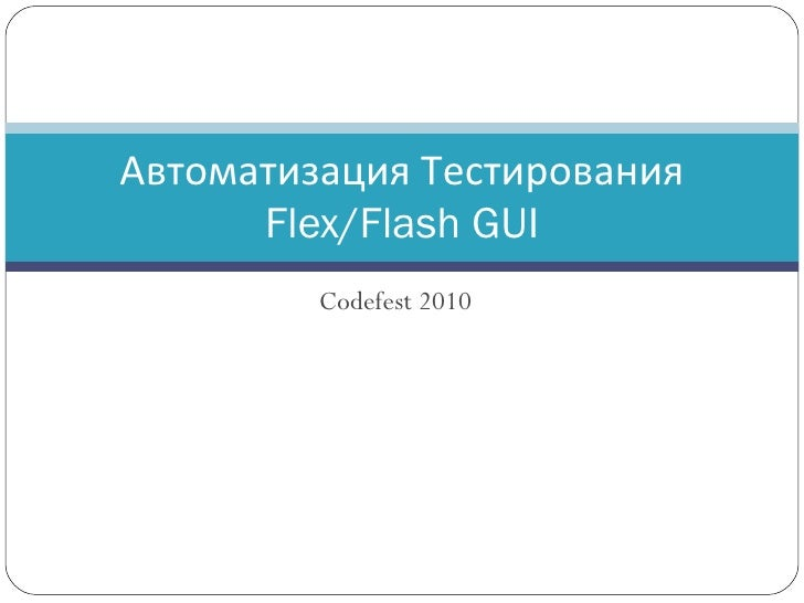 Codefest 2010 Автоматизация Тестирования  Flex/Flash GUI