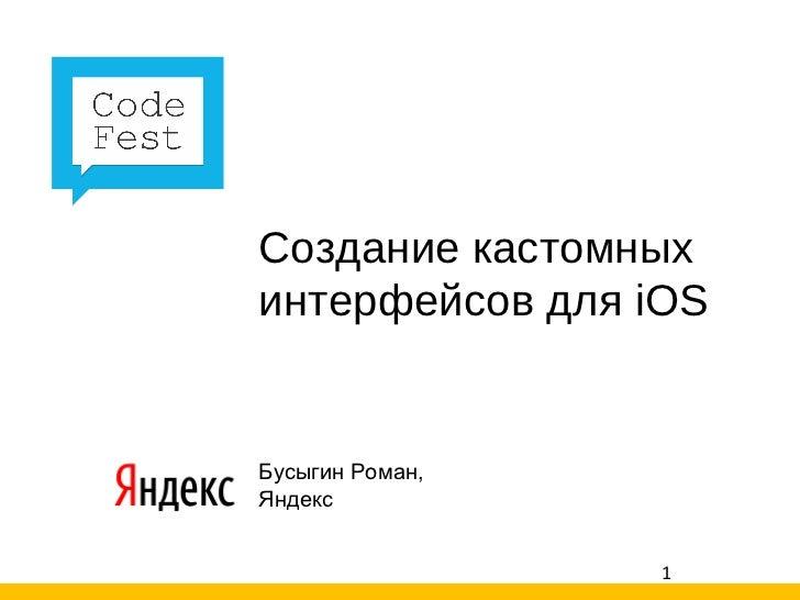 Создание кастомных интерфейсов для iOS Бусыгин Роман, Яндекс