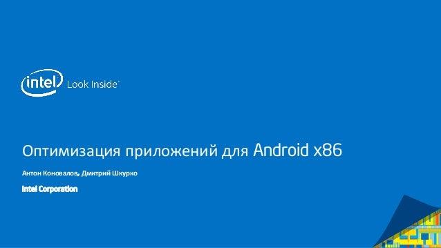 CodeFest 2014. Коновалов А., Шкурко Д. — Разработка и оптимизация приложений для Android x86