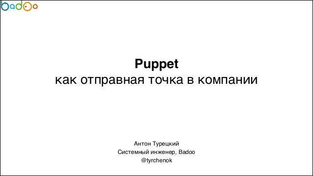CodeFest 2014. Турецкий А. — Puppet как отправная точка в компании