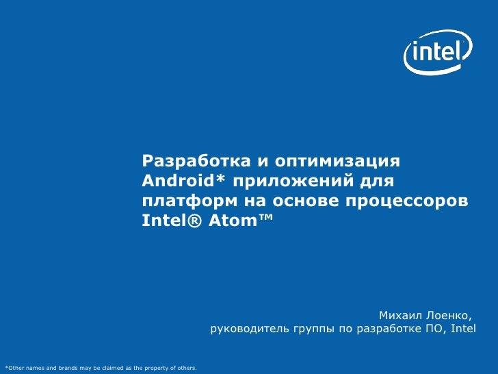 Разработка и оптимизация                                              Android* приложений для                             ...