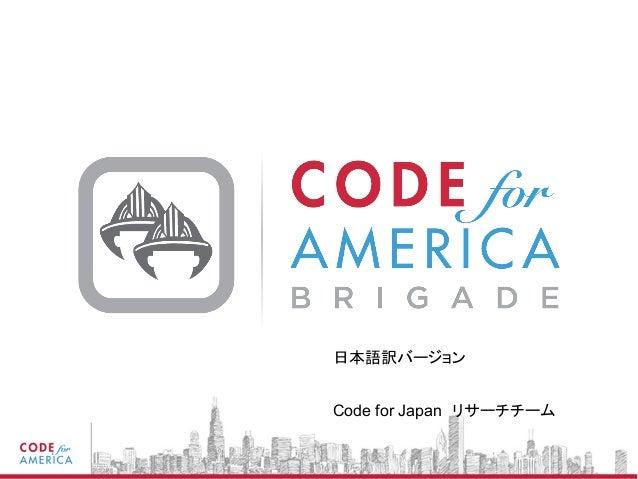 日本語訳バージョン Code for Japan リサーチチーム