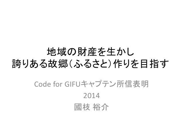 Codefor gifuキャプテン所信表明 國枝