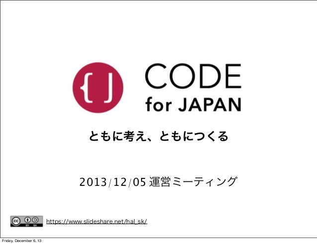 Code for japan 進め方   2013年11月