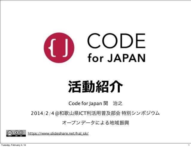 Code for japan 活動紹介 at WIDAシンポジウム