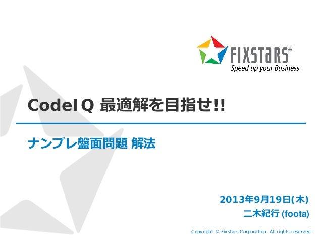 Code iq interpretation_futatsugi