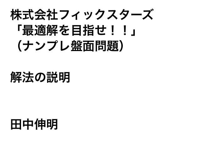 株式会社フィックスターズ 「最適解を目指せ!!」 (ナンプレ盤面問題) 解法の説明 田中伸明