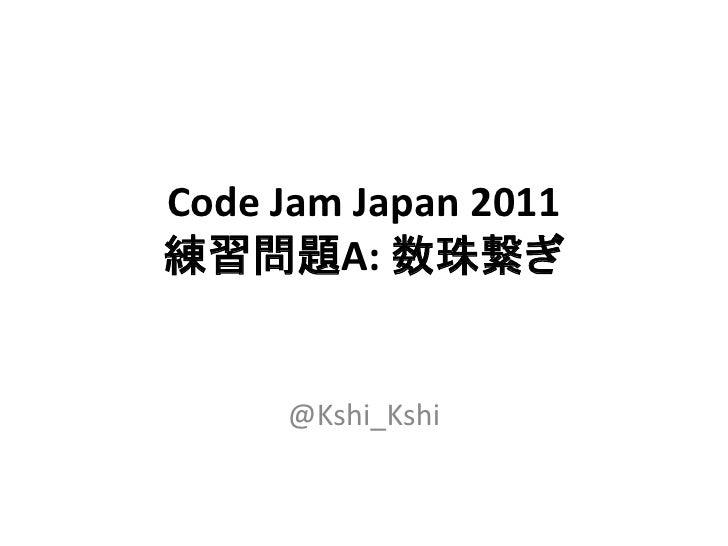Code Jam Japan 2011練習問題A: 数珠繋ぎ     @Kshi_Kshi