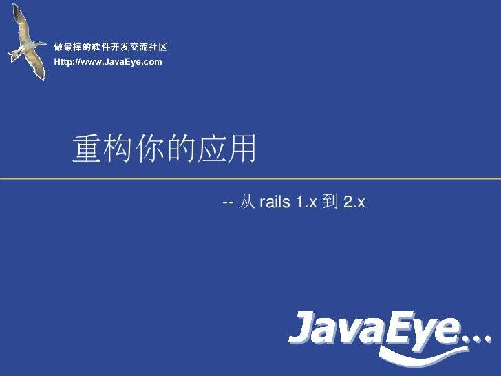 Code Refactoring Javaeye Rails1.X 2.X