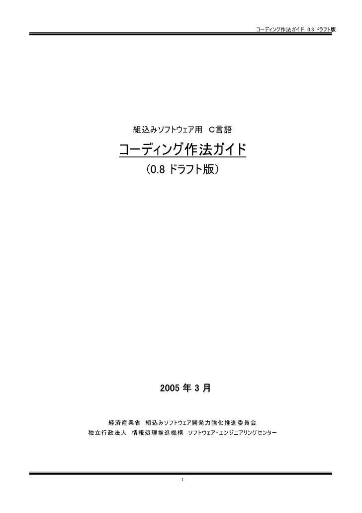 コーディング作法ガイド 0.8 ドラフト版             組込みソフトウェア用 C言語       コーディング作法ガイド           (0.8 ドラフト版)                  2005 年 3 月      ...