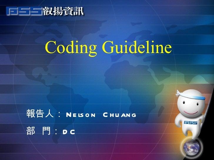 Coding Guideline 報告人: Nelson  Chuang 部  門: DC