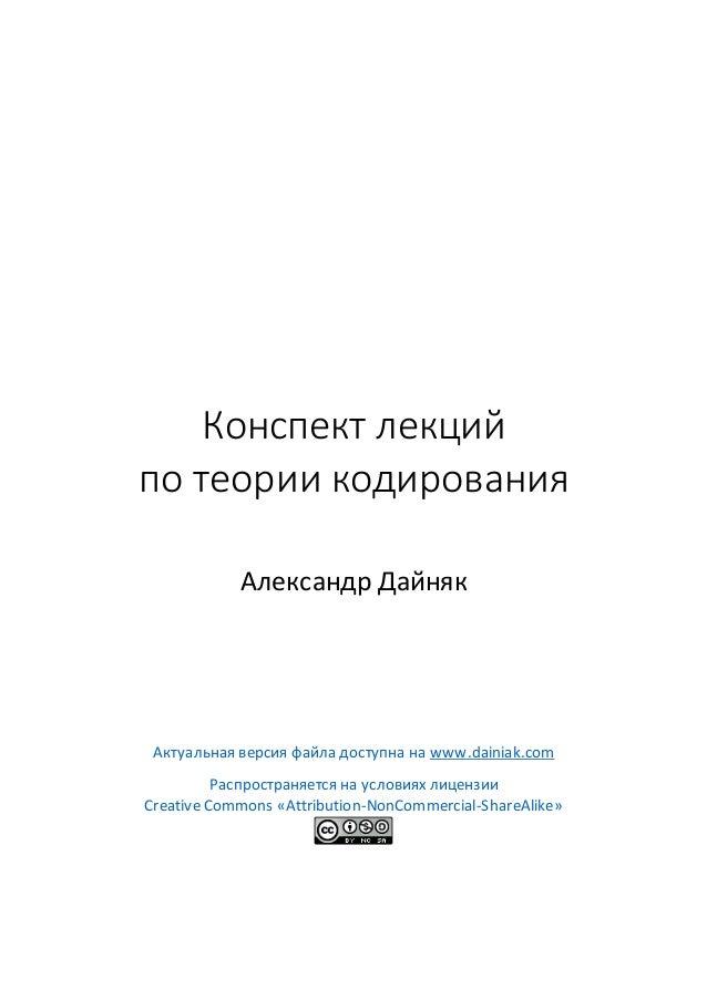 Конспект лекций по теории кодирования Александр Дайняк Актуальная версия файла доступна на www.dainiak.com Распространяетс...