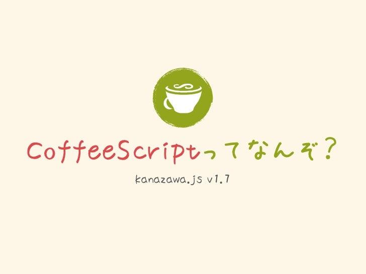 CoffeeScriptってなんぞ?      kanazawa.js v1.7
