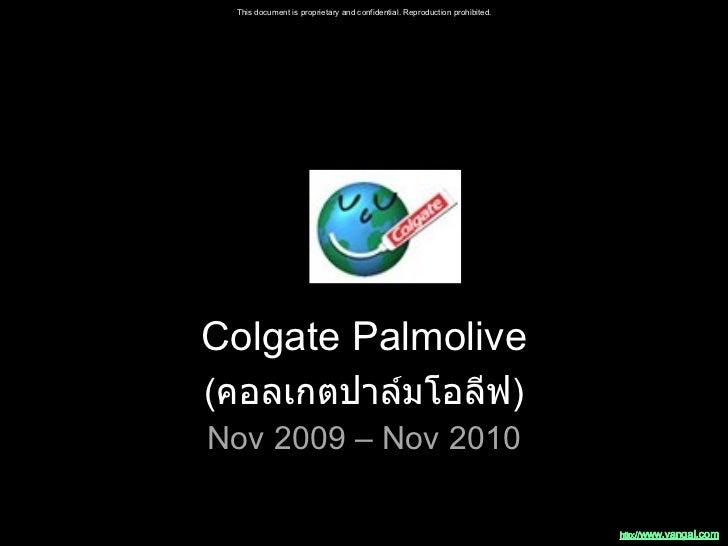 Colgate Palmolive ( คอลเกตปาล์มโอลีฟ ) Nov 2009 – Nov 2010