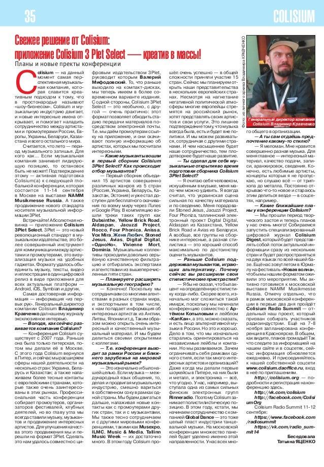 Colisium - interview with founder Vladimir Kravchenko, August 2014