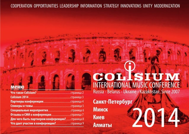 Colisium 2014 - International Music Conference in Moscow, September 11-14
