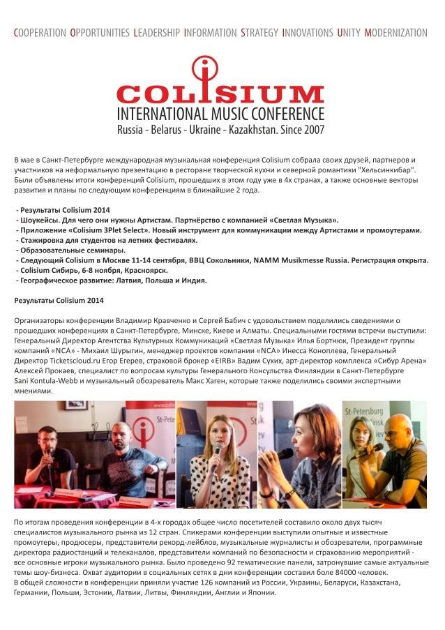 Colisium REPORT #1 June 2014: St.Petersburg - Minsk - Kiev - Almaty