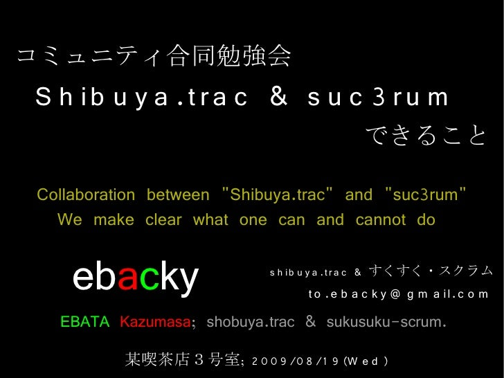 コミュニティ合同勉強会 S h ib u y a .t r a c & s u c 3 r u m                                             できること  Collaboration between...