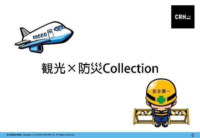 観光 × 防災 Collection