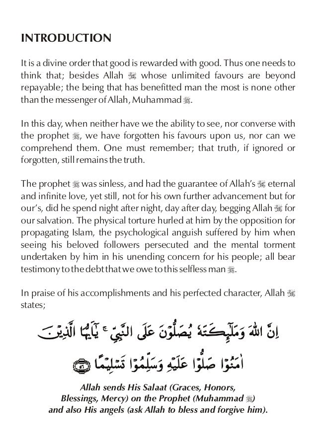 INTRODUCTION It is a divine order that good is rewarded with good. Thus one needs to think that; besides Allah I whose unl...
