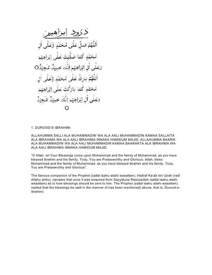 Collection of durood sharief english, arabic translation and transliteration