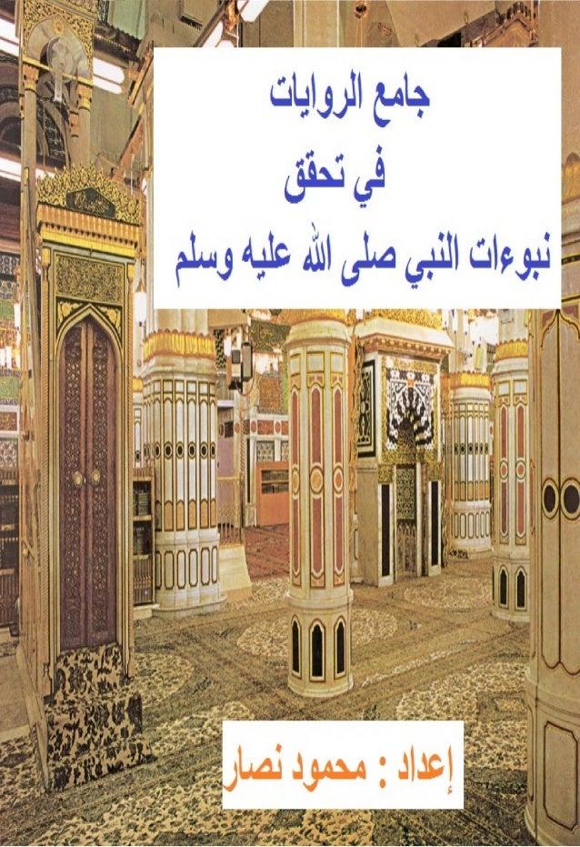 جامع الروايات في تحقق نبوءات النبي صلى الله عليه وسلم
