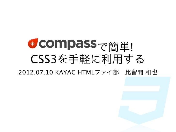で簡単!  CSS3を手軽に利用する2012.07.10 KAYAC HTMLファイ部比留間 和也