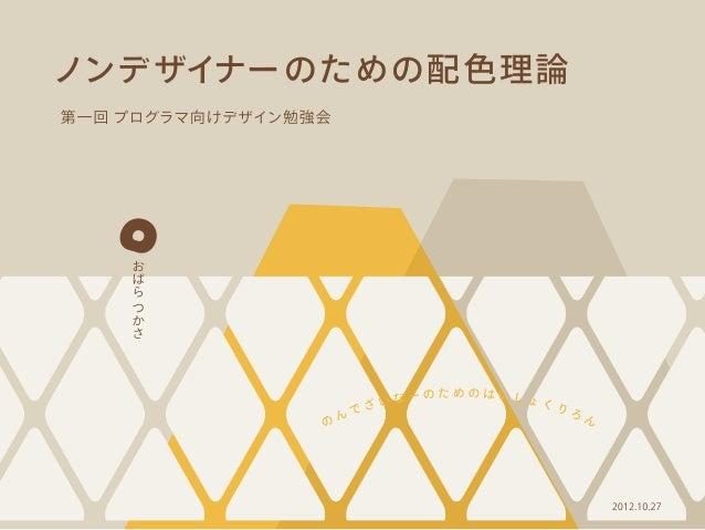 わたくし            おばら つかさ            渋谷でSAUCER(ソーサー)という名前でフリー@saucerjp            のデザイナをしています。            紙媒体からデザイン業界に入り、ずーっ...