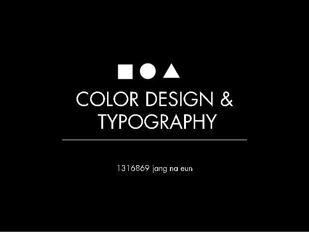 색채이론 컨셉 진행방향 작품