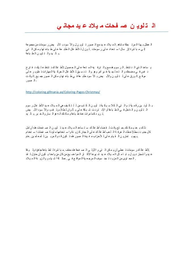 ي مجان يد ع الدي م فحات ص ن لوي ت ال مجموعة من سومات ر يض األب ب سود واأل ل ...