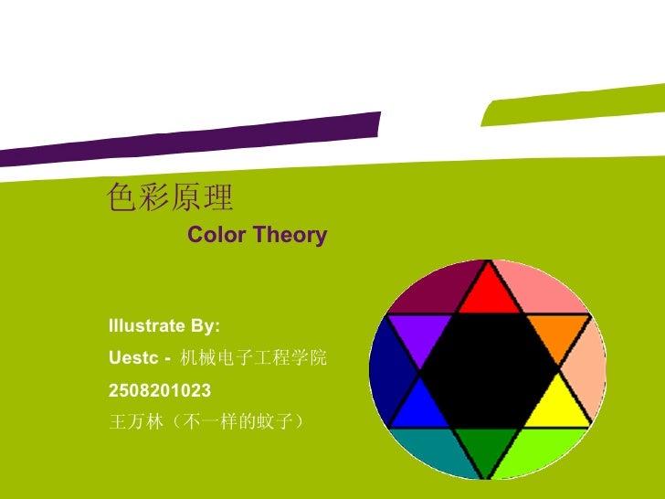 色彩原理 Color   Theory Illustrate By: Uestc -  机械电子工程学院 2508201023 王万林(不一样的蚊子)