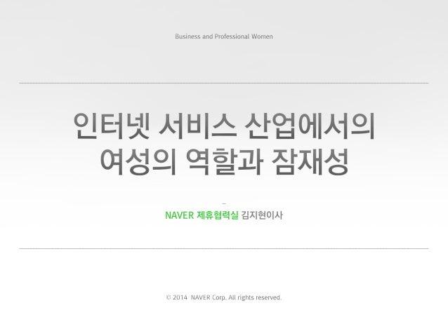 - NAVER 제휴협력실 김지현이사