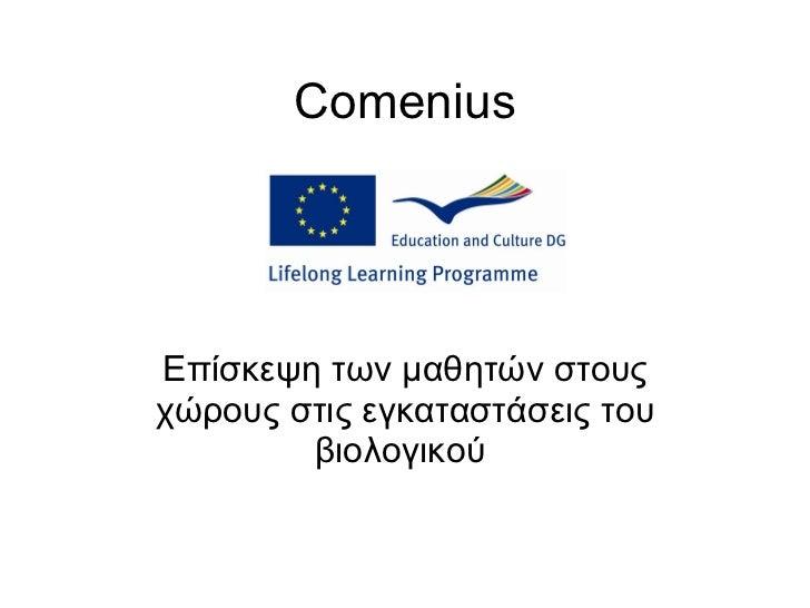 Comenius Επίσκεψη των μαθητών στους χώρους στις εγκαταστάσεις του βιολογικού