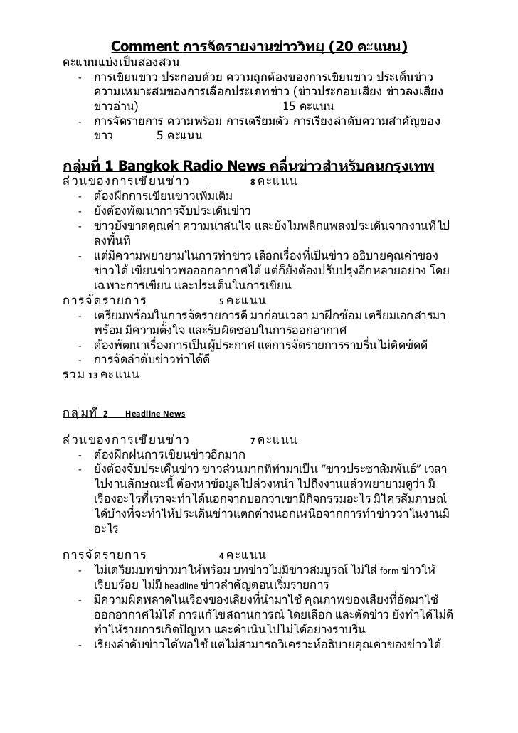 Comment การจัดรายงานข่าววิทยุ (20 คะแนน)คะแนนแบ่งเป็นสองส่วน  - การเขียนข่าว ประกอบด้วย ความถูกต้องของการเขียนข่าว ประเด็น...