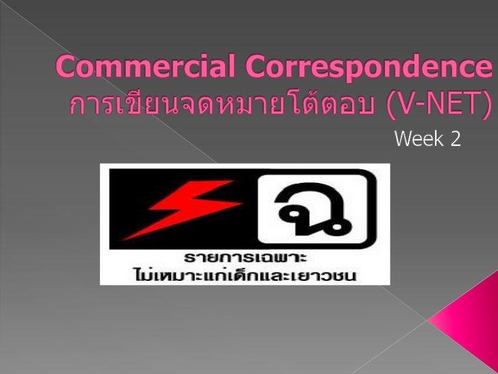 Commercial correspondence week3