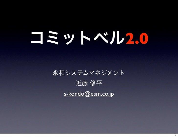 コミットベル2.0 永和システムマネジメント 近藤 修平 s-kondo@esm.co.jp 1